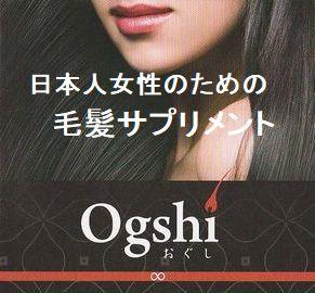 オンラインショップ オグシ(Ogshi)